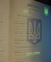 Диплом - специальные знаки в УФ (Бахмут (Артемовск))
